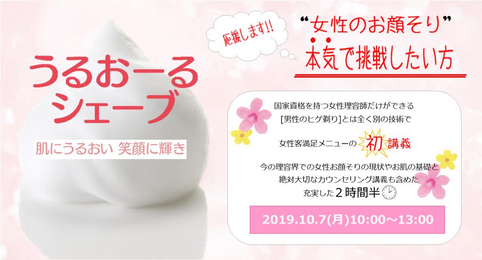 うるおーるシェーブプレゼンセミナー【2019年10月7日(月)開催】