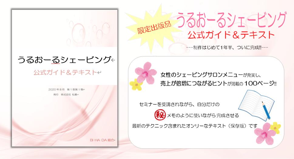 うるおーるシェービング公式ガイド&テキスト限定出版決定!!